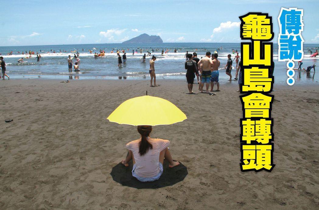從宜蘭海岸看龜山島,許多人在不同位置都發現「烏龜會轉頭」。 報系資料照