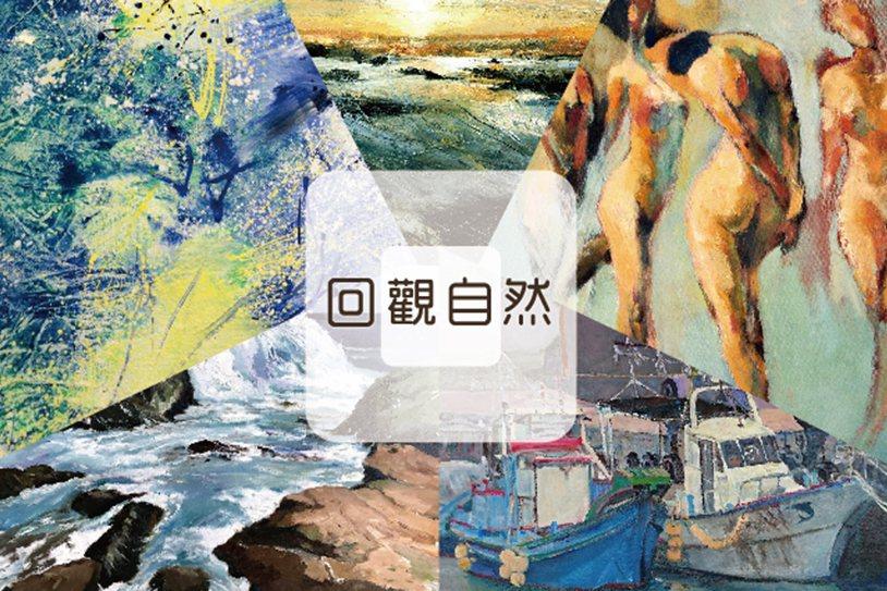 墨白、蕭碩舉、羅恒俊、簡信斌、楊乃光五人舉辦「回觀自然」創作展。 V-Art31...