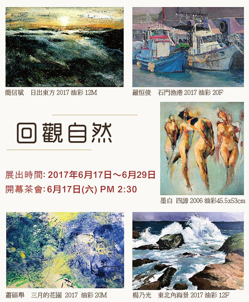 「回觀自然」即日起至6月30日在吉林藝廊展出。 V-Art31藝術空間/提供