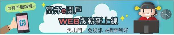 「富邦e開戶」 嶄新推出WEB版!