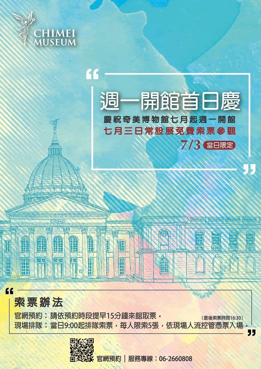 奇美博物館推出周一開館首日慶活動。奇美館/提供