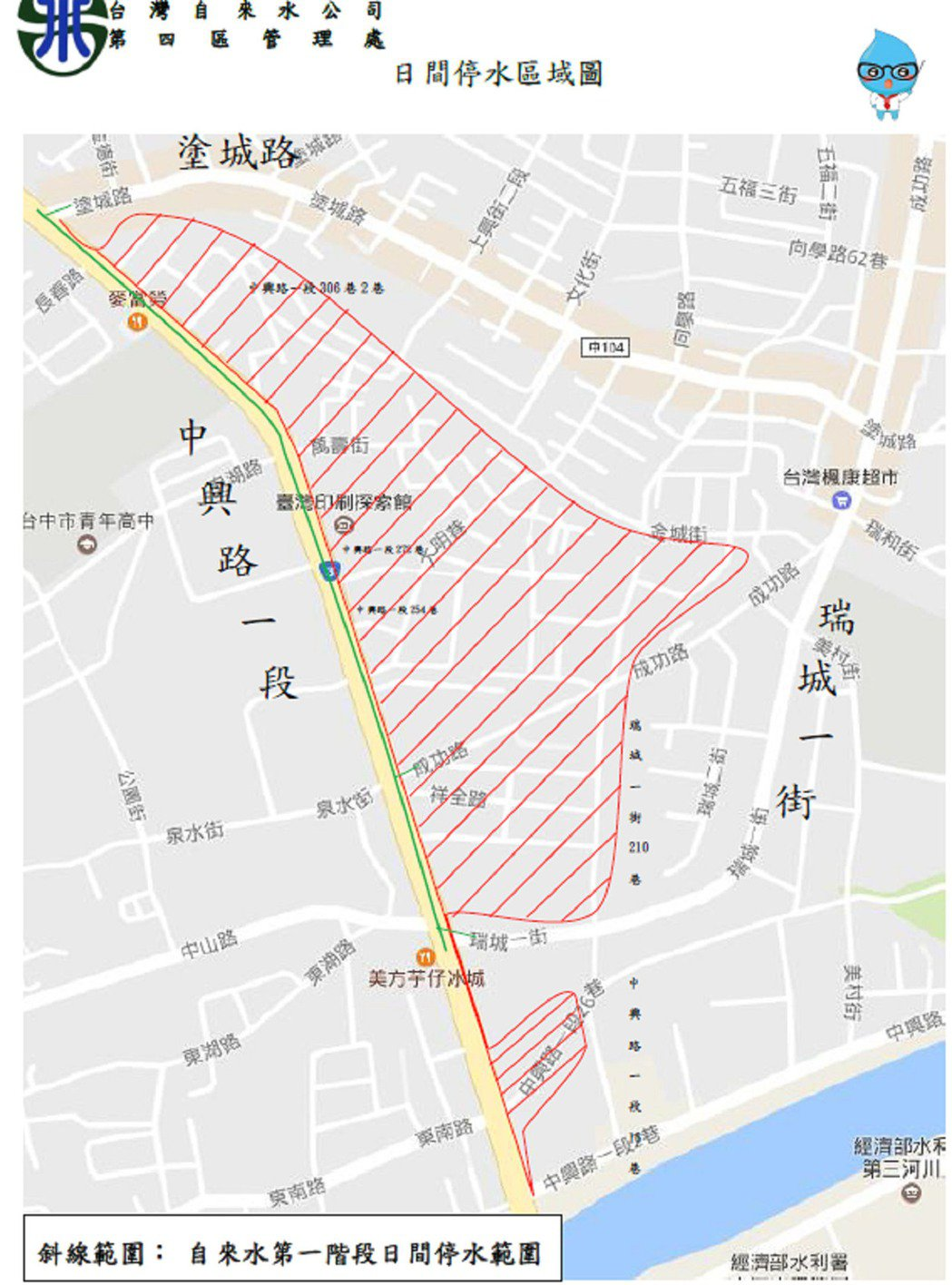 台中大里區中興路一段沿線飽受淹水之苦,台中市水利局規劃闢設下水道改善。自來水公司...