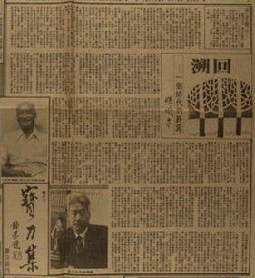 1980年代,楊熾昌於《聯合報》發表〈回溯——一個時代的終焉〉一文,回應日治時期...