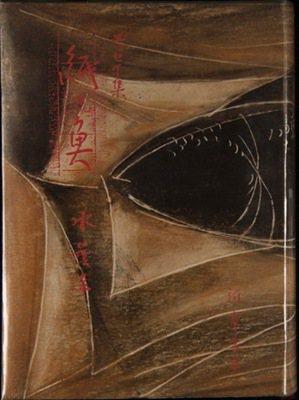 楊熾昌,《紙の魚》,台南:河童書房,1985。圖/國立臺灣文學館典藏