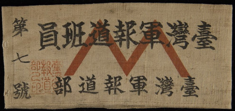 「臺灣軍報道班員」臂章。「臺灣軍報道部」是日治時期隸屬於台灣軍司令部的文宣單位,...