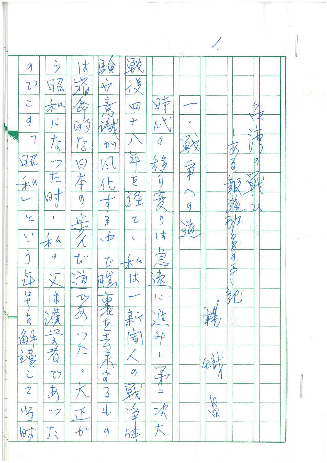 〈台湾の戦ひ――ある報道班員の手記〉手稿。此文發表於西田勝主編之《地球の一點から...