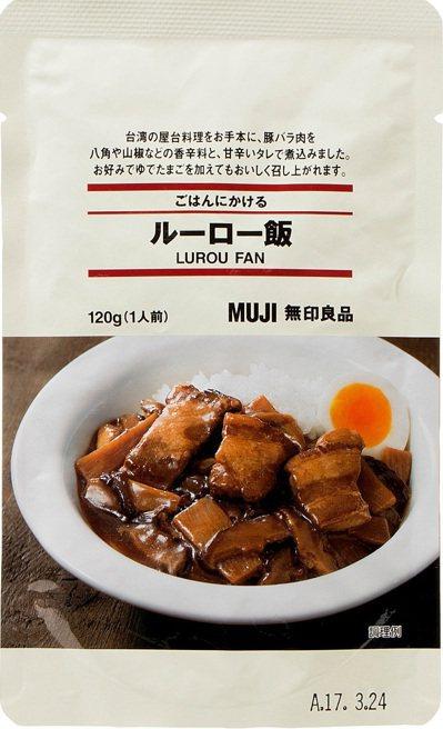 無印良品推出「ルーロー飯」。
