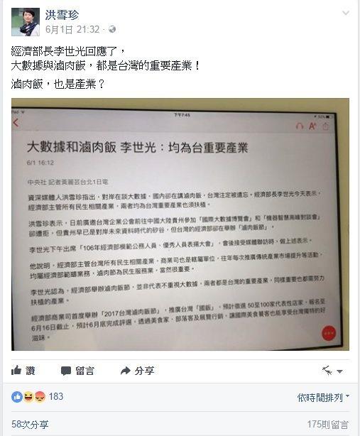 針對經濟部長李世光回應說,兩者「都是台灣的重要產業」,洪雪珍在臉書質疑:「滷肉飯...