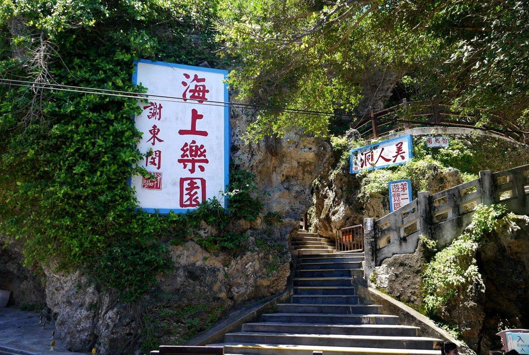 美人洞留有前副總統謝東閔所題的「海上樂園」四字。 記者陳威任/攝影