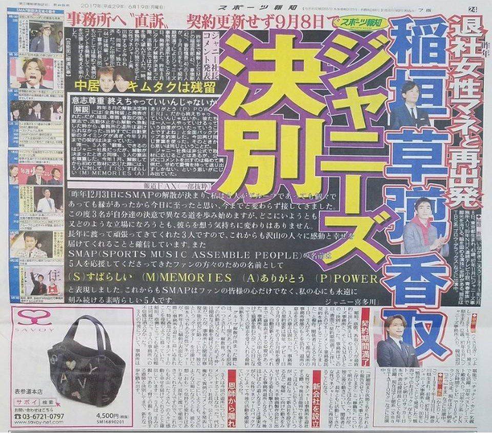 報知體育已經將稻垣吾郎等人退社消息印成報紙。圖/摘自推特