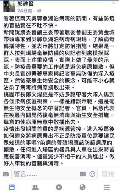 嘉義大學水生生物科學系助理教授郭建賢,抨擊政府官員視察吳郭魚湖泊病毒,是最壞的示...