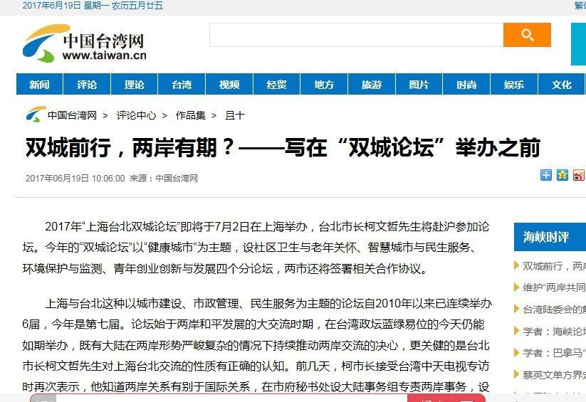 中國台灣網截圖。