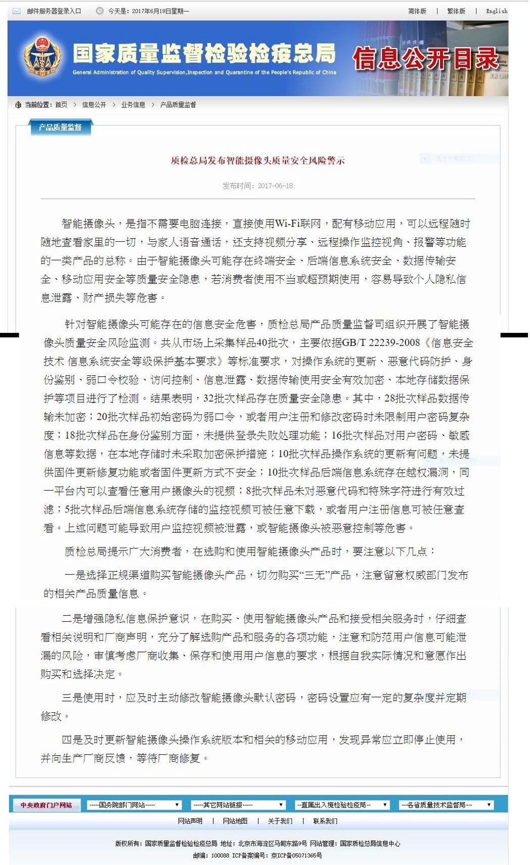 圖/國家質檢總局官網