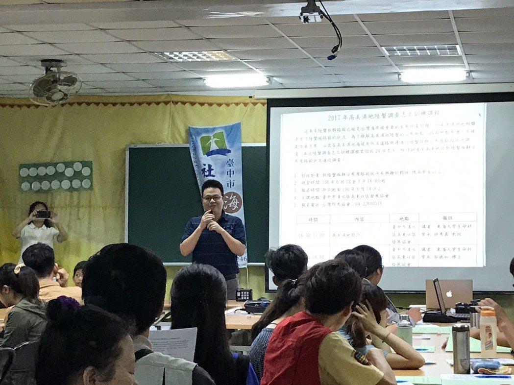 台中市農業局委託台灣野鳥協會辦理「高美濕地陸蟹調查志工訓練課程」。圖/台中市農業...
