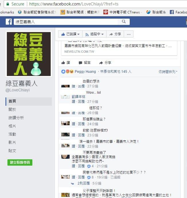 「嘉義車站南移」說法,在社群「綠豆嘉義人」引發網友嚴詞負評,還有網友怒斥「整天只...