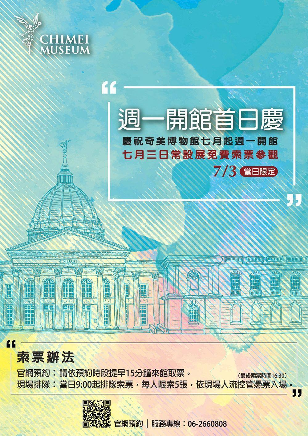 奇美博物館推出周一開館首日慶活動,當天開放免費參觀。記者周宗禎/翻攝