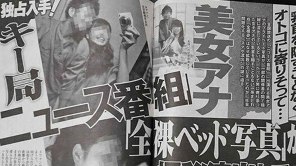女主播不雅照被雜誌大肆報導。圖/摘自朝日藝能
