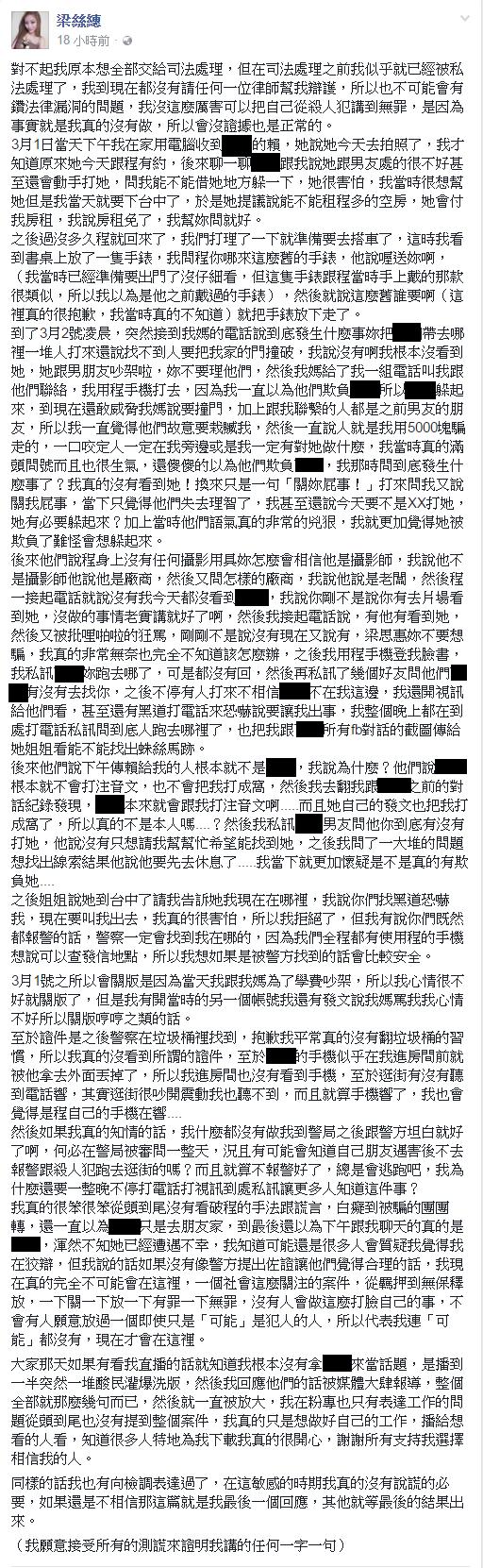 梁思惠在臉書發文解釋遭質疑的問題。圖/翻攝自梁思惠臉書
