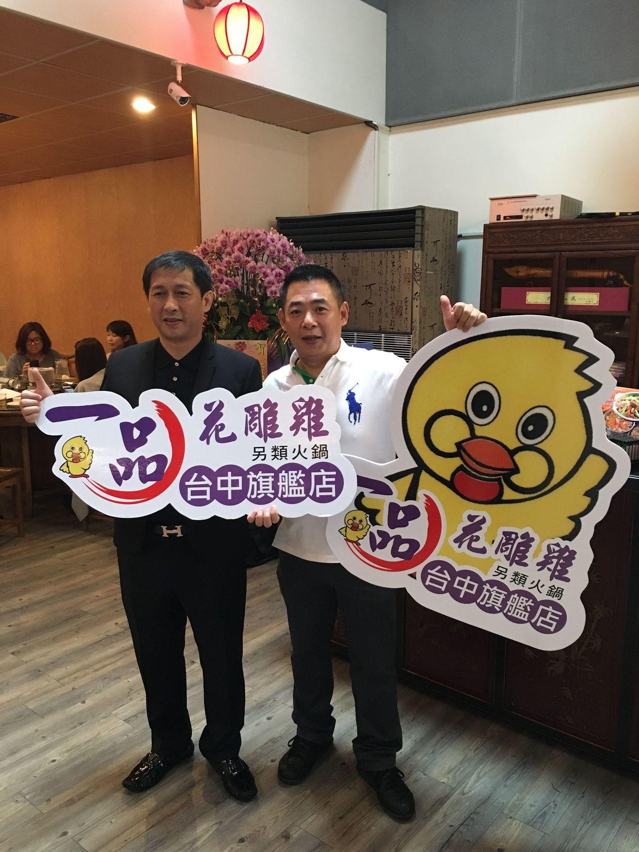 一品花雕雞董事長蔡啟漢(右)與三立藝人陳曉菁的老公林佐岳(左)合夥,在台中市七期...
