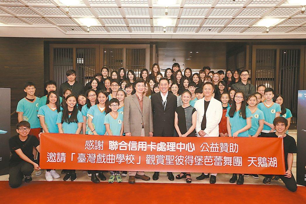 聯合數位文創及聯卡中心邀台灣戲曲學院學生賞《天鵝湖》。 圖/聯合數位文創提供