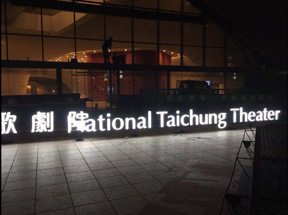 歌劇院工作人員透露,歌劇院雨遮在裝設「台中國家歌劇院」字體時,也有拆過,是否因此...