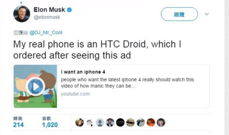圖擷自Elon Musk的推特