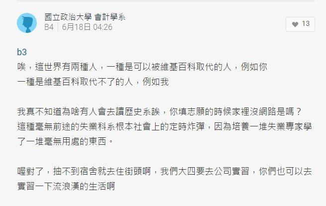 政大會計系學生留言表示,他認為歷史系專業可被維基百科取代,但他所修習的會計系則無...