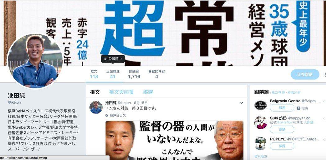 35歲接手橫濱海灣星,短短5年就創造出驚人營收,讓球隊出現黑字的池田純。 圖/取...