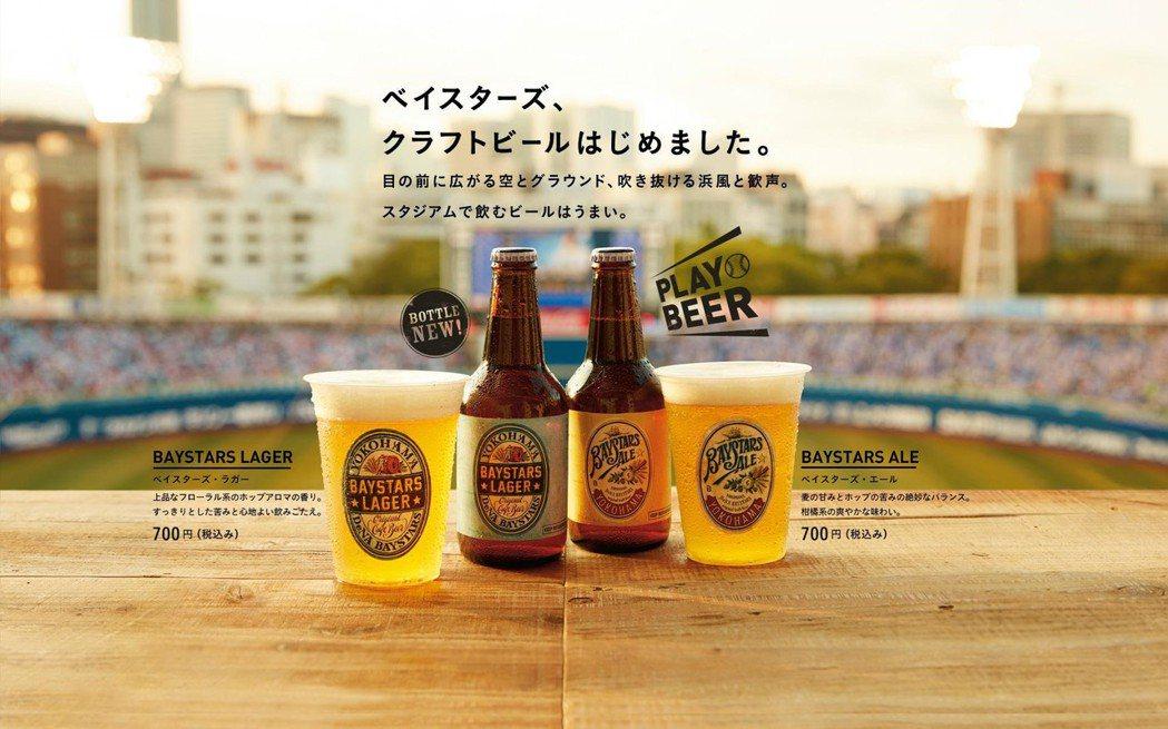 來橫濱球場喝橫濱啤酒,再帶一手橫濱啤酒回去,已經是看球新風潮。 圖/取自橫濱...