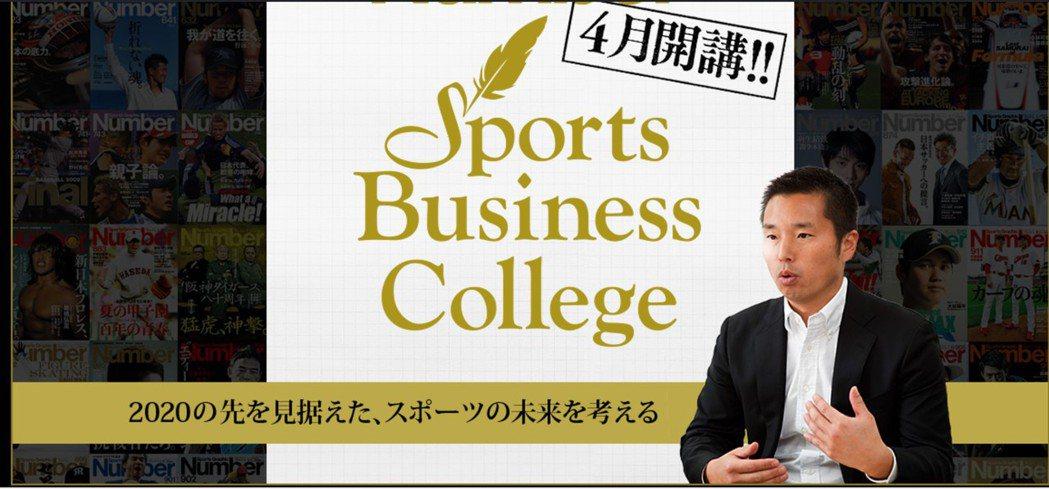被譽為「運動經營天才」的池田純,現在也跟體育雜誌「Number」合作,開設運動經...
