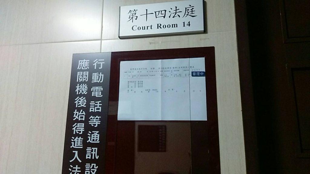 本次樂陞案開庭,法操編輯親自臨庭,並於法庭外公告張貼處之攝影。 圖/法操司想傳媒