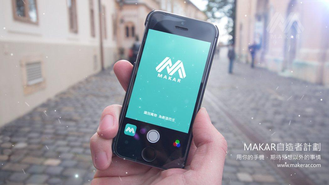 今年米菲更是推出了全台唯一的AR編輯平台「MAKAR」,以「人人都能十分鐘做出A...