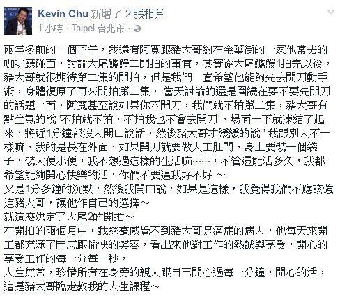 甫參加完豬哥亮的告別式,朱延平導演隨後在臉書上悼念。圖/摘自臉書