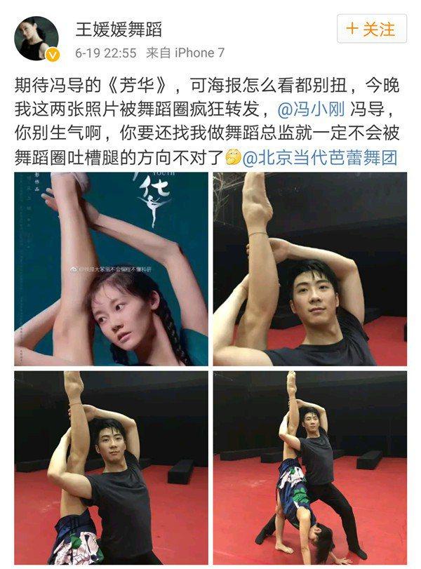 北京當代芭蕾舞團團長舞蹈家王媛媛的姿勢對比圖。()