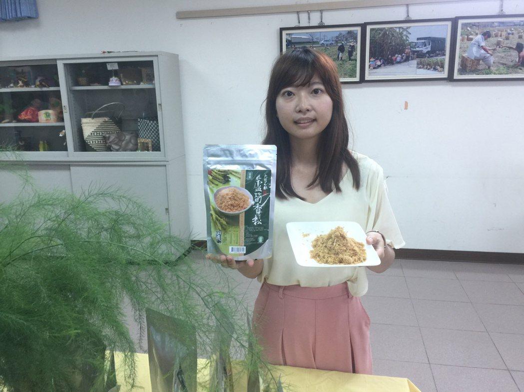 將軍區農會研發出蘆筍香鬆。記者吳政修/攝影