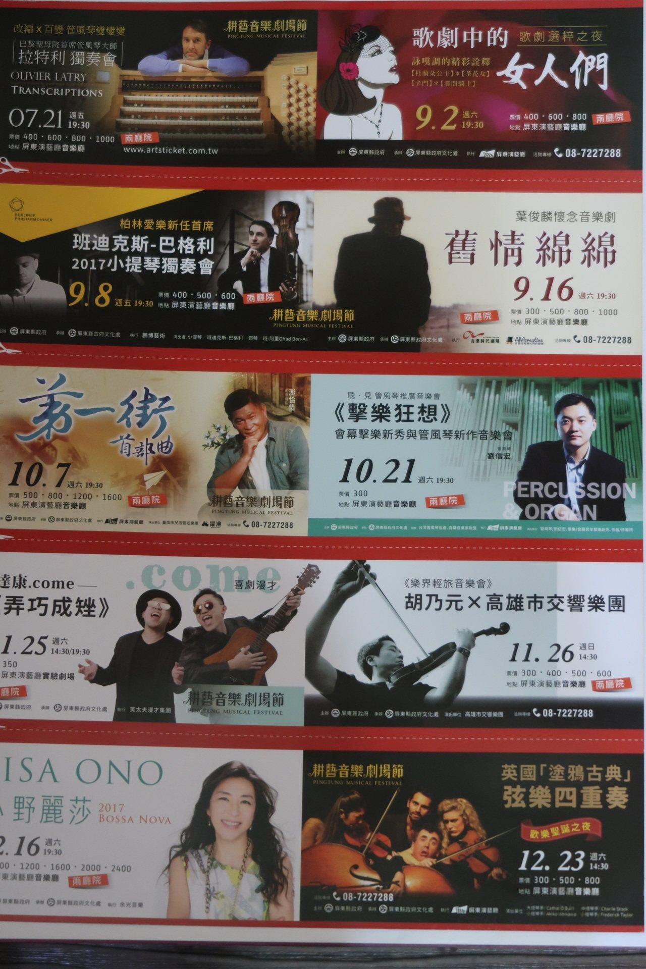 屏東演藝廳下半年引進多場音樂劇與歌劇,還有小野麗莎也將登場。記者翁禎霞/攝影