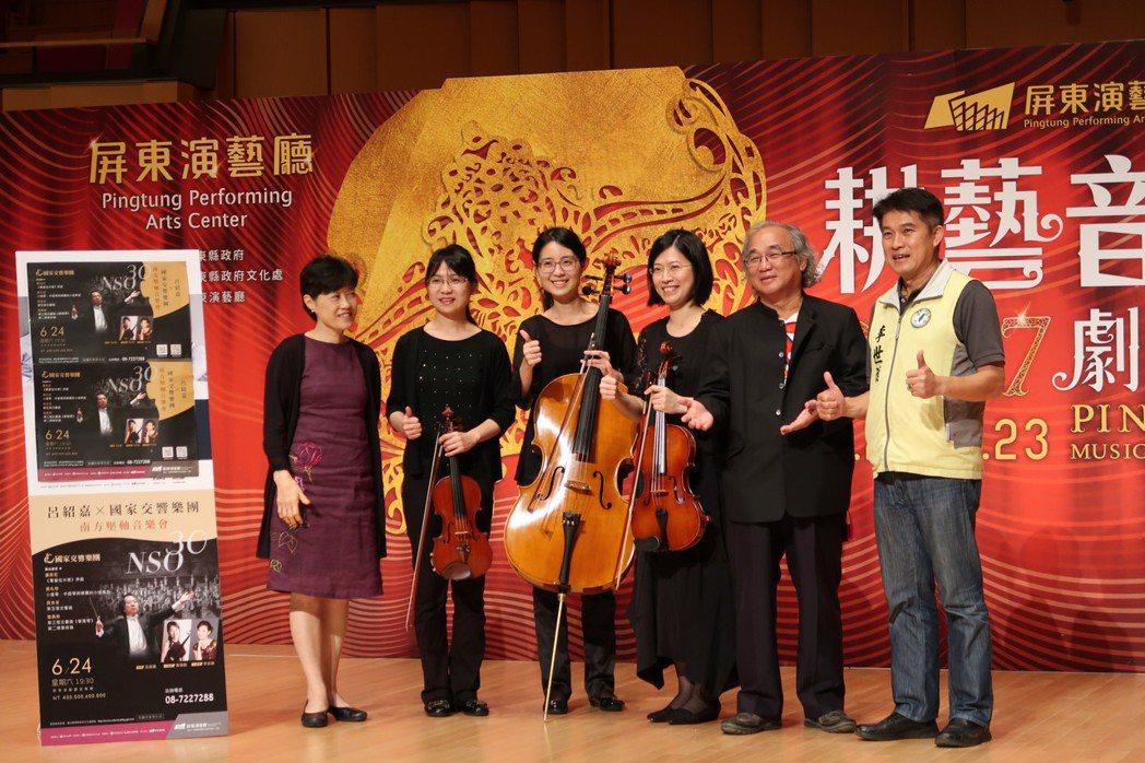 NSO國家交響樂團將於24日晚上屏東演藝廳首度登場,也為演藝廳下半年節目揭開序幕...