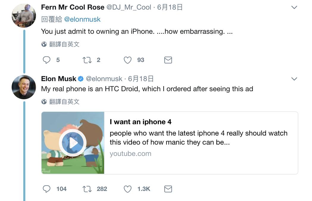 Elon Musk跟網友的互動。圖/摘自Elon Musk Twitter