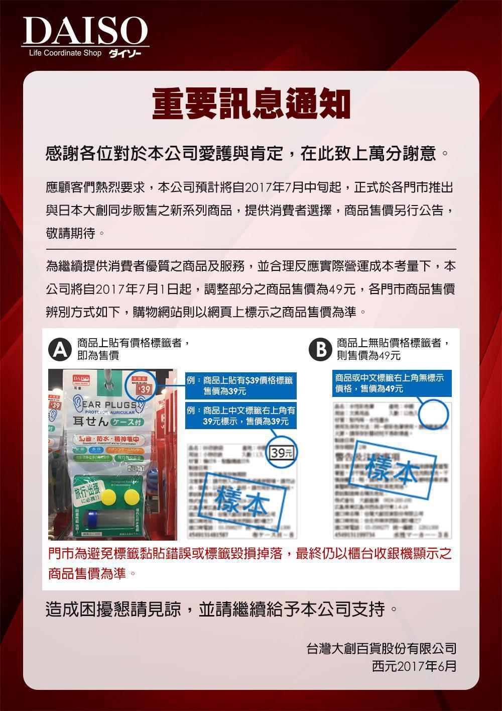 大創DAISO發出漲價聲明。圖/轉載自大創DAISO官方臉書粉絲專頁