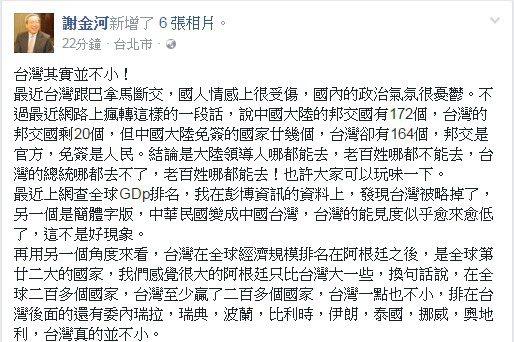 財信傳媒董事長謝金河今晚在臉書發文指出,台灣其實並不小!取自謝金河臉書