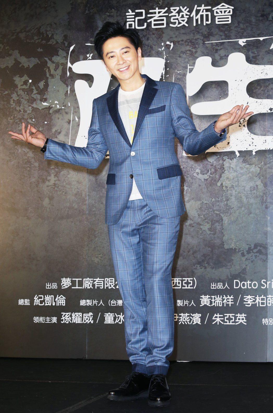電影《双生》在台北舉行開機記者會,劇中男主角孫耀威出席記者會。記者徐兆玄/攝影