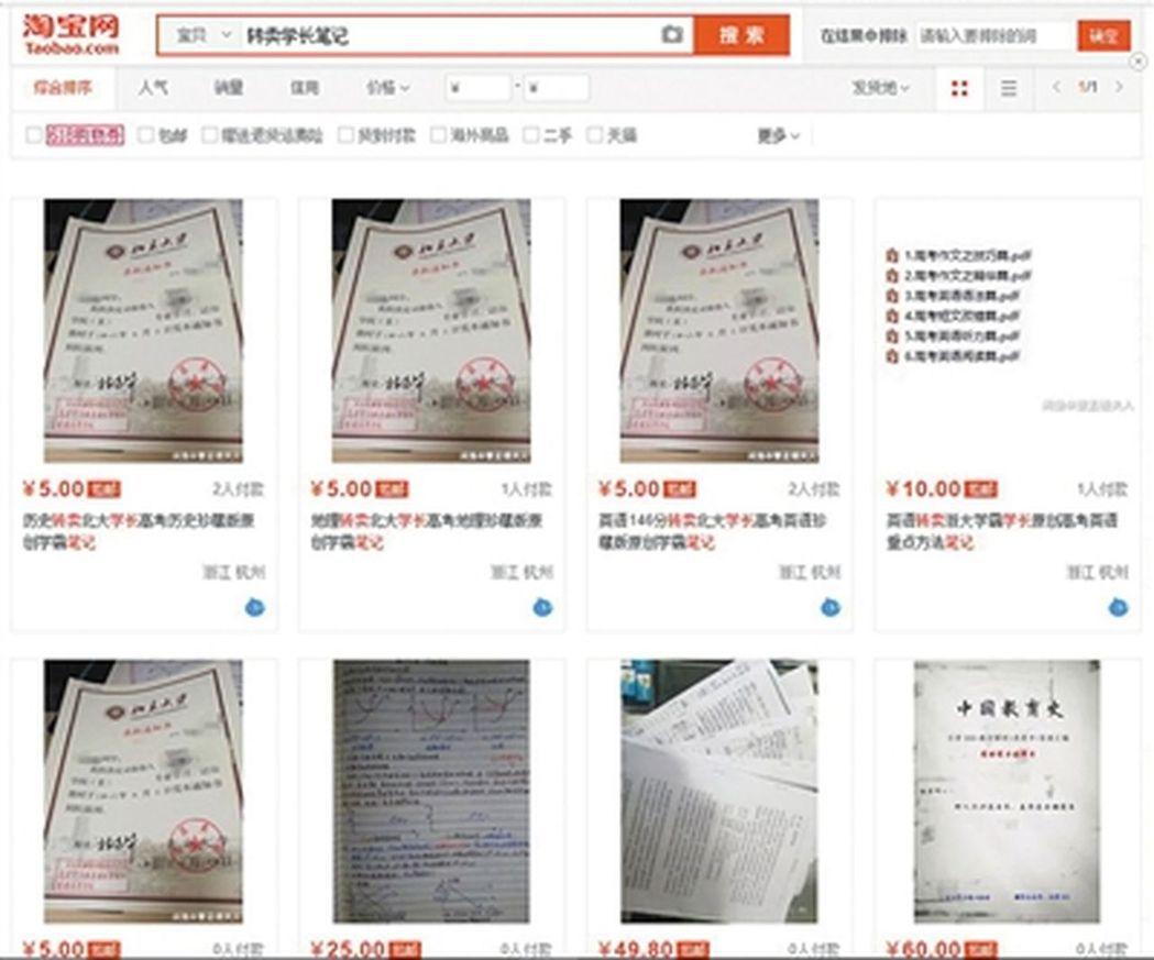淘寶平台上的筆記售賣,有單科,也有全部科目。(取材自新京報)