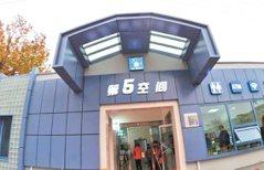 能提款、充電、上網!北京啟動第5空間好威