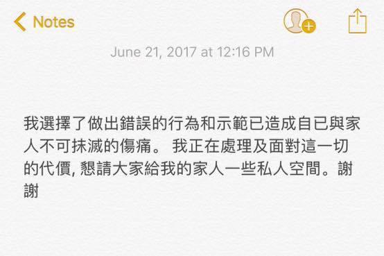 倪安東回應「出軌」事件。 圖/擷自臉書