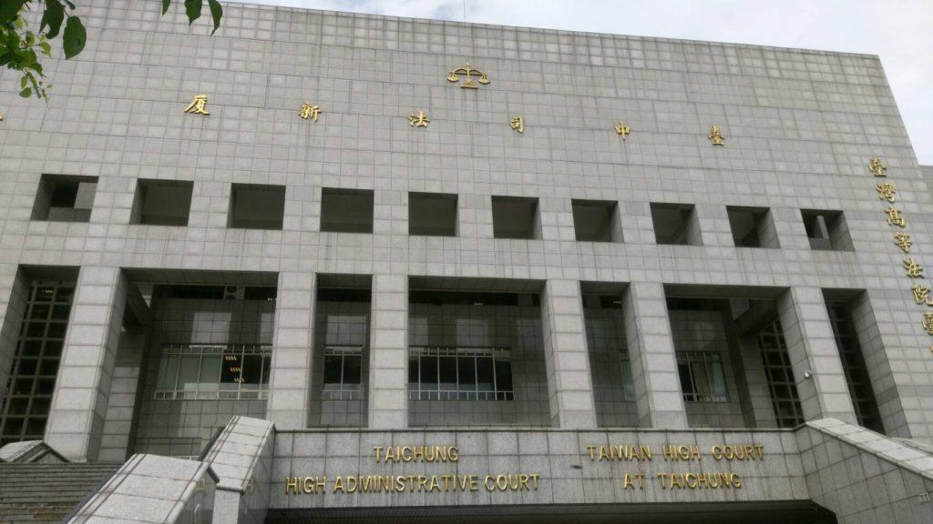 頂新越南油案二審於台中高分院開庭,圖為法院外觀。 圖/法操司想傳媒