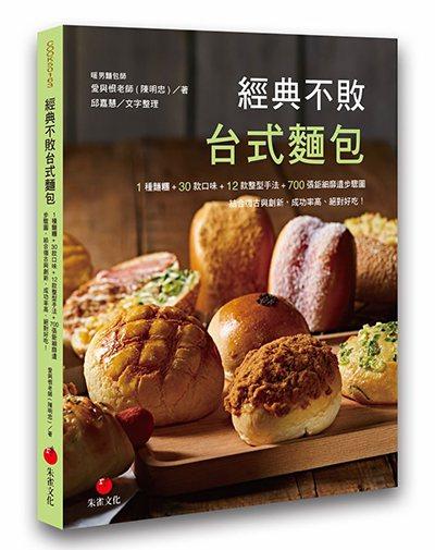 .書名:經典不敗台式麵包:1種麵糰 +30款口味+12款整型手法+700張鉅細靡...