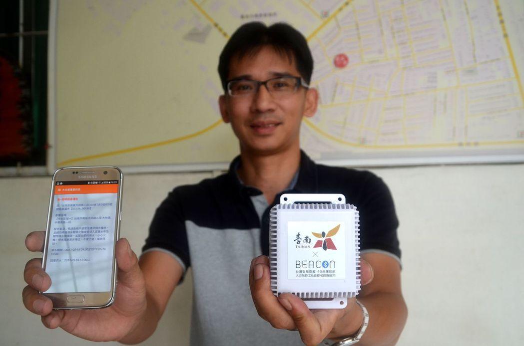 大忠社區裝置Beacon 訊息推播,成為台南市第一個以智慧城市應用示範場域。記者...