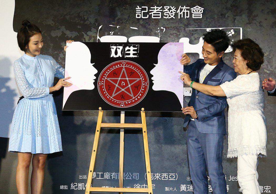 童冰玉、孫耀威、陳淑芳出席電影「双生」記者會。圖/夢工廠提供