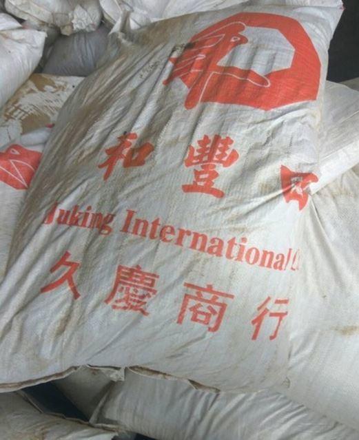 台中海關查獲走私菸絲,共達18.6公噸,可製成146萬包菸。記者洪上元/翻攝