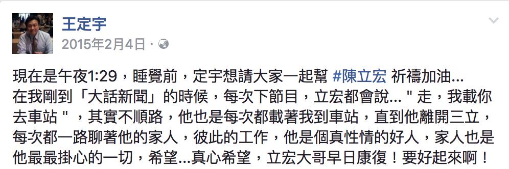 民進黨立委王定宇1年前曾在臉書上為陳立宏發起集氣活動。記者綦守鈺/翻攝